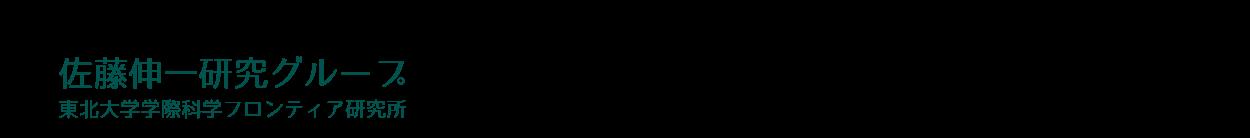 佐藤伸一研究グループ  東北大学学際科学フロンティア研究所(東北大学大学院生命科学研究科 活性分子動態分野内)